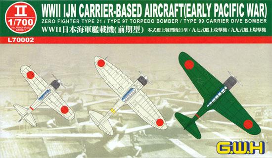 WW2 日本海軍機 前期型プラモデル(グレートウォールホビー1/700 プラスチックモデルNo.L70002)商品画像