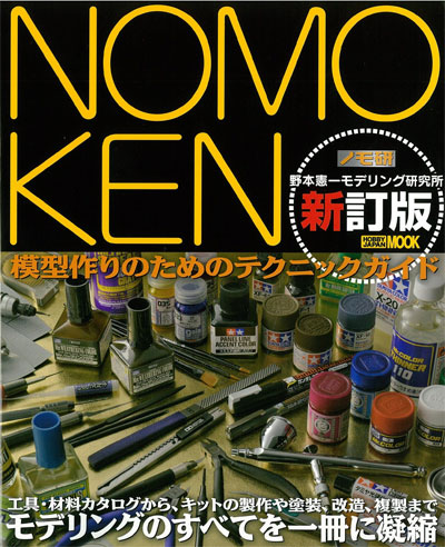 NOMOKEN 野本憲一モデリング研究所 新訂版本(ホビージャパンHOBBY JAPAN MOOKNo.68147-11)商品画像
