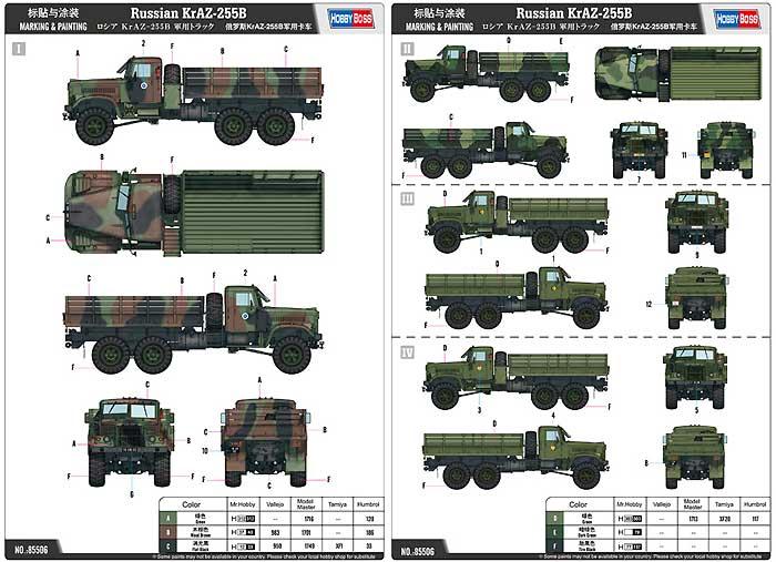 ロシア KrAZ-255B 軍用トラックプラモデル(ホビーボス1/35 ファイティングビークル シリーズNo.85506)商品画像_1