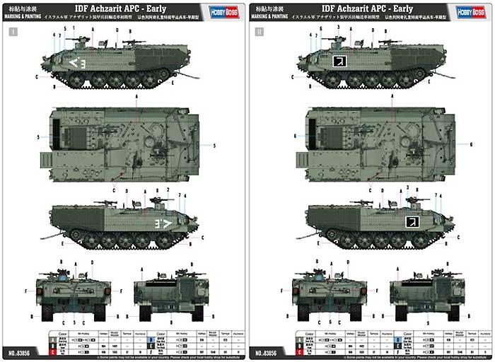 イスラエル軍 アチザリット 装甲兵員輸送車 初期型プラモデル(ホビーボス1/35 ファイティングビークル シリーズNo.83856)商品画像_1