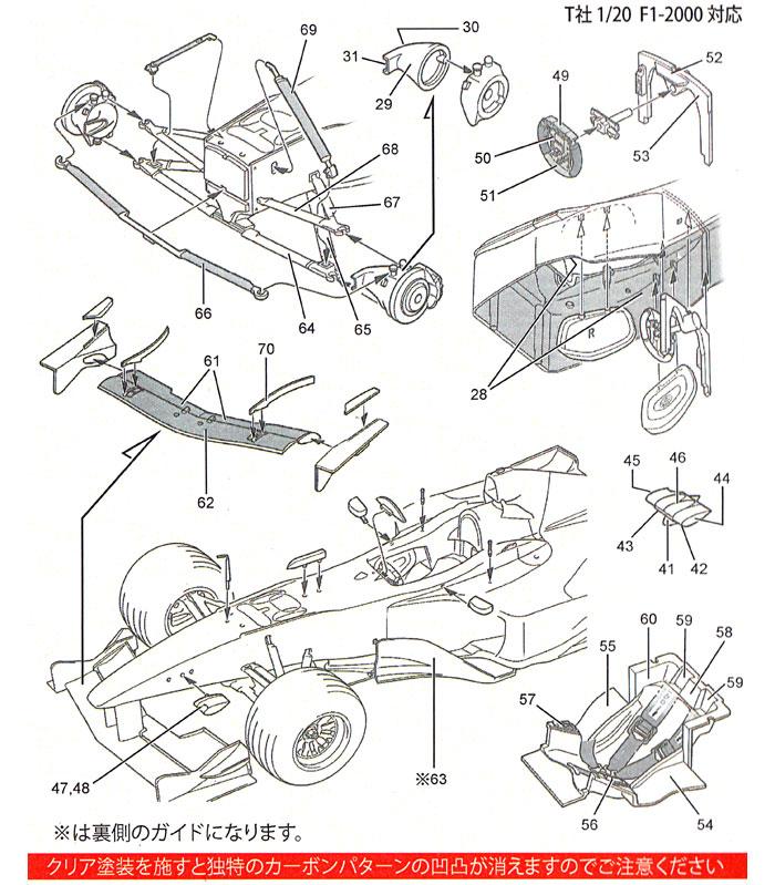 フェラーリ F1-2000 カーボンデカールデカール(スタジオ27F1 カーボンデカールNo.CD20021)商品画像_2