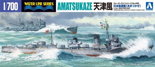 日本駆逐艦 天津風プラモデル(アオシマ1/700 ウォーターラインシリーズNo.458)商品画像