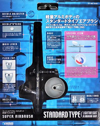 スーパーエアブラシ スタンダード (軽量アルミボディ)エアブラシ(ウェーブコンプレッサー・エアブラシNo.HT-481)商品画像