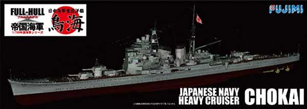 日本海軍 重巡洋艦 鳥海 (フルハルモデル)プラモデル(フジミ1/700 帝国海軍シリーズNo.026)商品画像