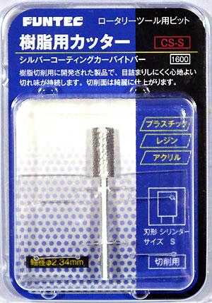 樹脂用カッター (シルバーコーティングカーバイトバー) (S)カッター(ファンテック樹脂用カッターNo.CS-S)商品画像