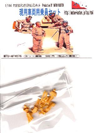 現用車両用 乗員セットレジン(マツオカステン1/144 オリジナルレジンキャストキット (AFV)No.MTUAFV-076)商品画像