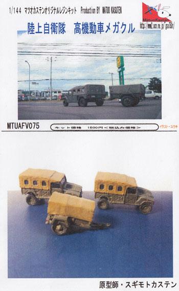 陸上自衛隊 高機動車 メガクルーザーレジン(マツオカステン1/144 オリジナルレジンキャストキット (AFV)No.MTUAFV-075)商品画像