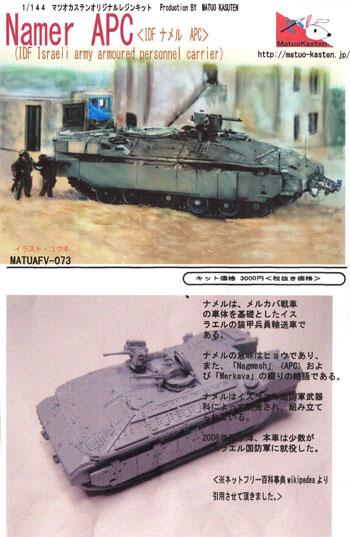 IDF ナメル APCレジン(マツオカステン1/144 オリジナルレジンキャストキット (AFV)No.MTUAFV-073)商品画像