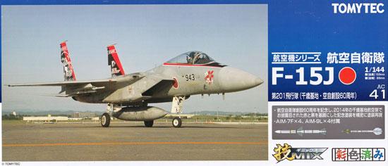 航空自衛隊 F-15J イーグル 第201飛行隊 (千歳基地) 空自創設60周年プラモデル(トミーテック技MIXNo.AC041)商品画像