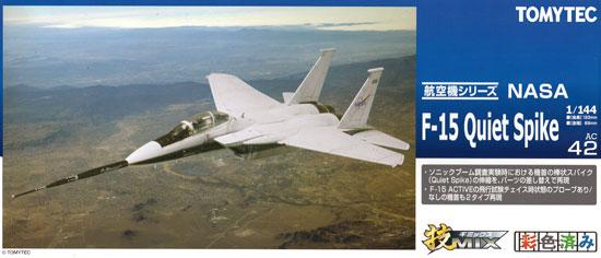 NASA F-15 イーグル Quiet Spikeプラモデル(トミーテック技MIXNo.AC042)商品画像