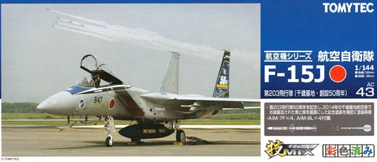 航空自衛隊 F-15J イーグル 第203飛行隊 (千歳基地・創設50周年)プラモデル(トミーテック技MIXNo.AC043)商品画像