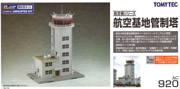 航空基地管制塔プラモデル(トミーテック技MIXNo.AC920)商品画像