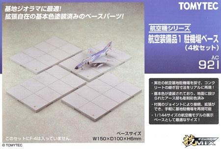 航空装備品 1 駐機場ベース (4枚セット)プラモデル(トミーテック技MIXNo.AC921)商品画像