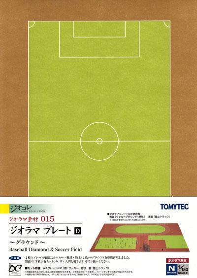 ジオラマプレート D -グラウンド-素材(トミーテックジオラマ素材No.015)商品画像