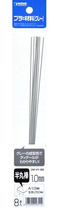 プラ=材料 (グレー) 半丸棒 (1.0mm)プラスチック棒(ウェーブマテリアルNo.OM-311)商品画像