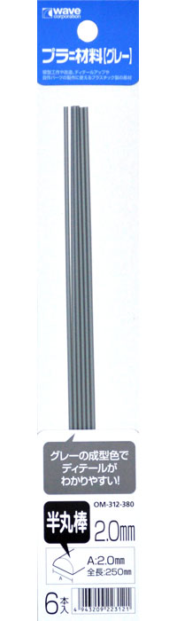プラ=材料 (グレー) 半丸棒 (2.0mm)プラスチック棒(ウェーブマテリアルNo.OM-312)商品画像