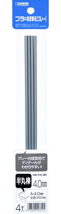 プラ=材料 (グレー) 半丸棒 (4.0mm)プラスチック棒(ウェーブマテリアルNo.OM-314)商品画像