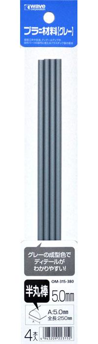 プラ=材料 (グレー) 半丸棒 (5.0mm)プラスチック棒(ウェーブマテリアルNo.OM-315)商品画像