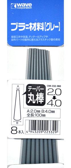 プラ=材料 (グレー) テーパー丸棒 (2.0→4.0mm)プラスチック棒(ウェーブマテリアルNo.OM-332)商品画像