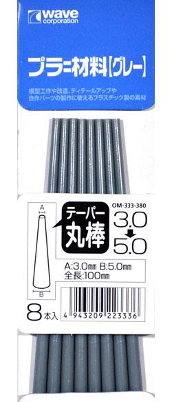 プラ=材料 (グレー) テーパー丸棒 (3.0→5.0mm)プラスチック棒(ウェーブマテリアルNo.OM-333)商品画像