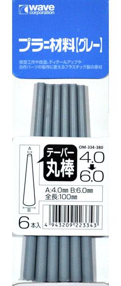 プラ=材料 (グレー) テーパー丸棒 (4.0→6.0mm)プラスチック棒(ウェーブマテリアルNo.OM-334)商品画像