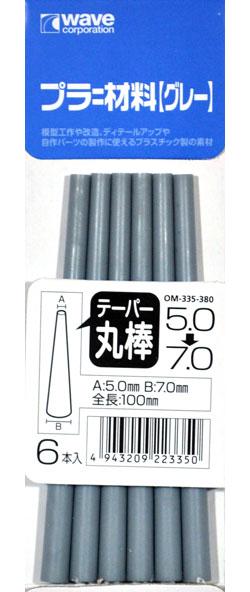 プラ=材料 (グレー) テーパー丸棒 (5.0→7.0mm)プラスチック棒(ウェーブマテリアルNo.OM-335)商品画像