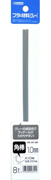 プラ=材料 (グレー) 角棒 (1.0mm)プラスチック棒(ウェーブマテリアルNo.OM-341)商品画像