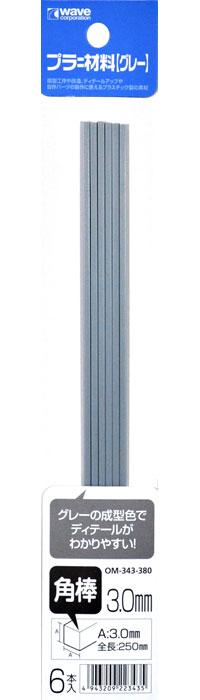 プラ=材料 (グレー) 角棒 (3.0mm)プラスチック棒(ウェーブマテリアルNo.OM-343)商品画像