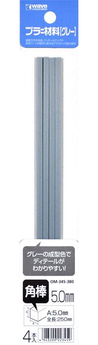 プラ=材料 (グレー) 角棒 (5.0mm)プラスチック棒(ウェーブマテリアルNo.OM-345)商品画像