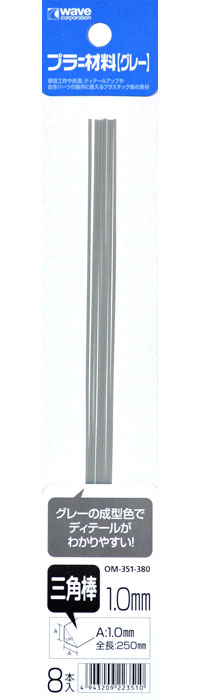 プラ=材料 (グレー) 三角棒 (1.0mm)プラスチック棒(ウェーブマテリアルNo.OM-351)商品画像