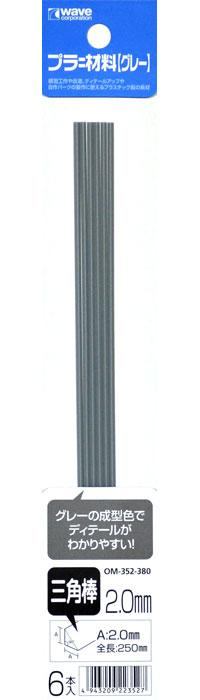 プラ=材料 (グレー) 三角棒 (2.0mm)プラスチック棒(ウェーブマテリアルNo.OM-352)商品画像