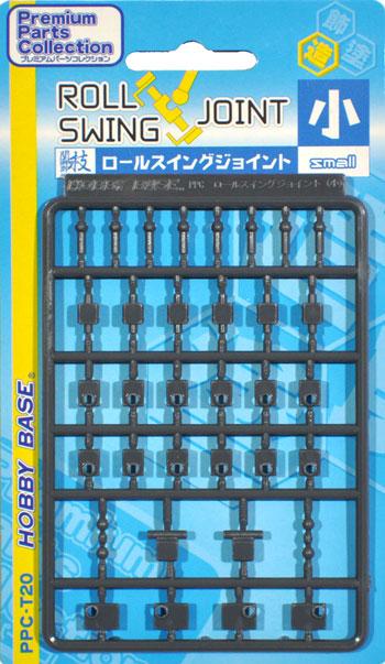 ロールスイングジョイント (小)ジョイント(ホビーベース関節技No.PPC-T020)商品画像