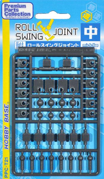 ロールスイングジョイント (中)ジョイント(ホビーベース関節技No.PPC-T021)商品画像