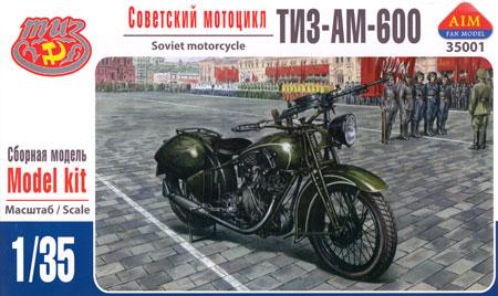 ロシア TIZ-AM-600 ソ連軍用バイクプラモデル(AIM FAN MODEL1/35 AFVNo.AF35001)商品画像