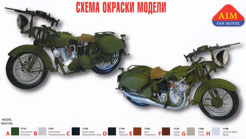 ロシア TIZ-AM-600 ソ連軍用バイクプラモデル(AIM FAN MODEL1/35 AFVNo.AF35001)商品画像_1