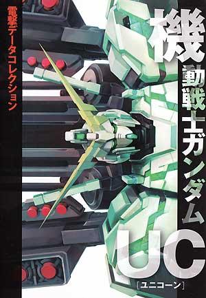 機動戦士ガンダム UC本(アスキー・メディアワークスデータコレクションNo.86915)商品画像