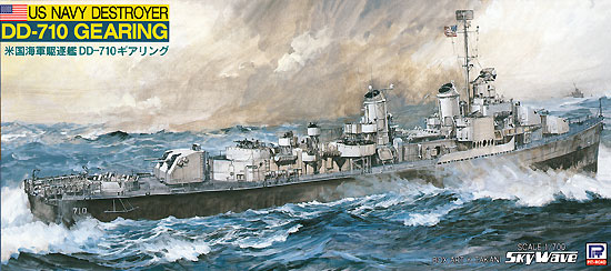 米国海軍 駆逐艦 DD-710 ギアリングプラモデル(ピットロード1/700 スカイウェーブ W シリーズNo.W032)商品画像