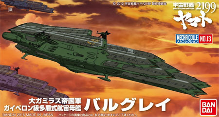 バルグレイプラモデル(バンダイ宇宙戦艦ヤマト2199 メカコレクションNo.013)商品画像