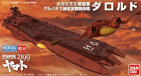ダロルドプラモデル(バンダイ宇宙戦艦ヤマト2199 メカコレクションNo.014)商品画像