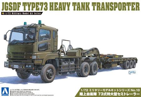 陸上自衛隊 73式 特大型セミトレーラープラモデル(アオシマ1/72 ミリタリーモデルキットシリーズNo.010)商品画像