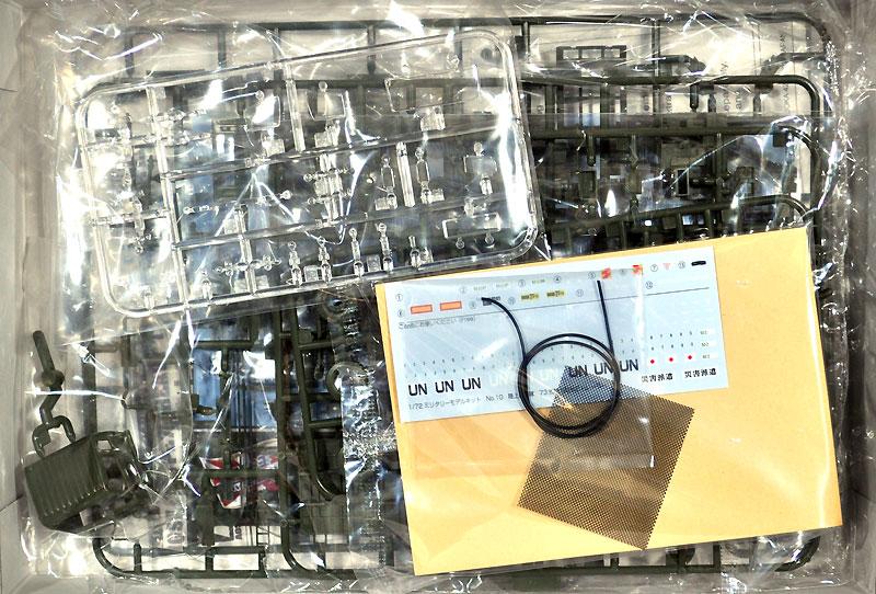陸上自衛隊 73式 特大型セミトレーラープラモデル(アオシマ1/72 ミリタリーモデルキットシリーズNo.010)商品画像_1