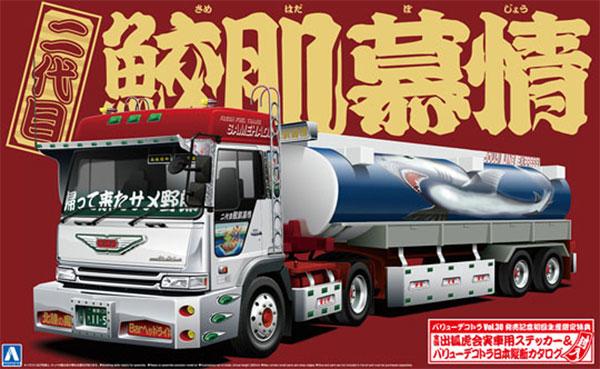 二代目 鮫肌慕情 (大型タンクローリートレーラー)プラモデル(アオシマ1/32 バリューデコトラ シリーズNo.030)商品画像