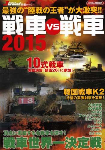 戦車 vs 戦車 2015本(イカロス出版イカロスムックNo.61796-81)商品画像