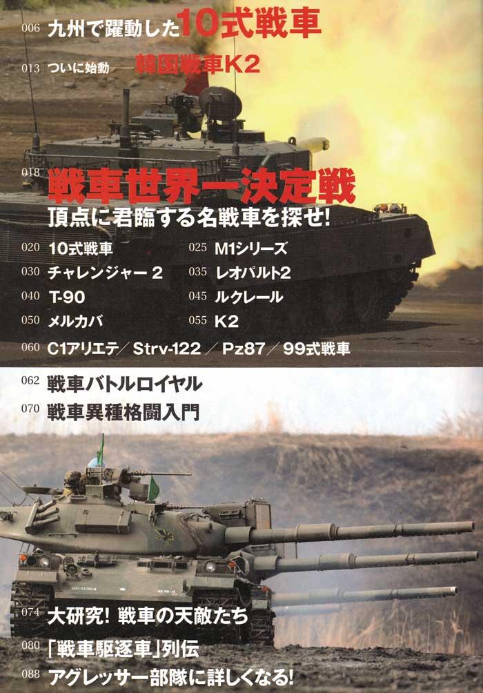 戦車 vs 戦車 2015本(イカロス出版イカロスムックNo.61796-81)商品画像_1