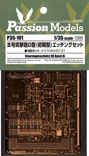 3号突撃砲 G型 (初期型) エッチングセット (タミヤ用)エッチング(パッションモデルズ1/35 シリーズNo.P35-101)商品画像