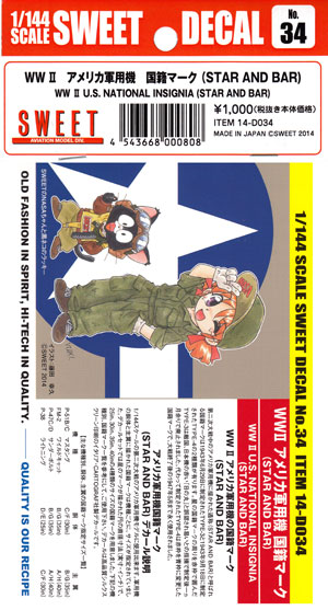 WW2 アメリカ軍用機 国籍マーク (STAR AND BAR)デカール(SWEETSWEET デカールNo.14-D034)商品画像