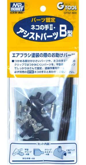 ネコの手 2 アシストパーツ B型塗装持ち手(GSIクレオスGツールNo.GT052)商品画像