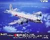 海上自衛隊 UP-3C オライオン 第51航空隊 厚木 AIRBOSS