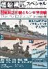 艦船模型スペシャル No.54 鼠輸送作戦とルンガ沖夜戦