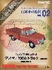 ダットサン 1200 トラック (320型) 北米仕様